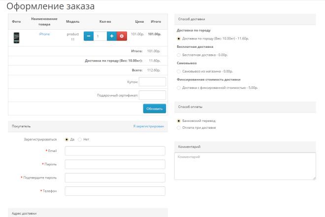 Установлю интернет-магазин OpenCart за 1 день 10 - kwork.ru