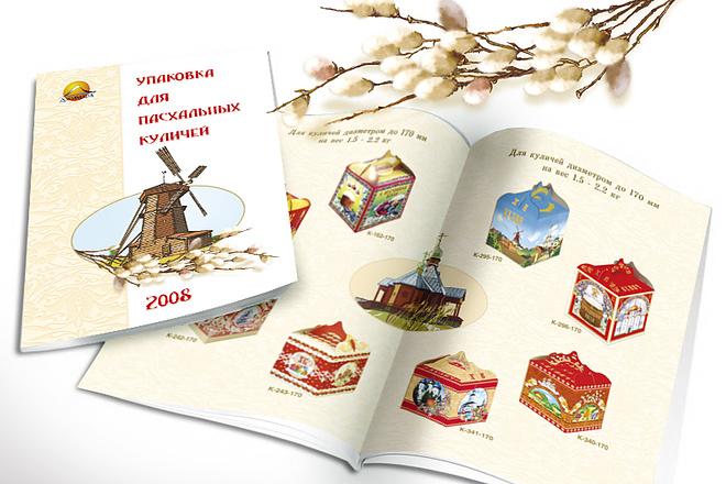 Создам дизайн каталога для Вашего бизнеса 8 - kwork.ru