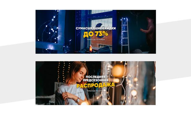 2 баннера для сайта 58 - kwork.ru