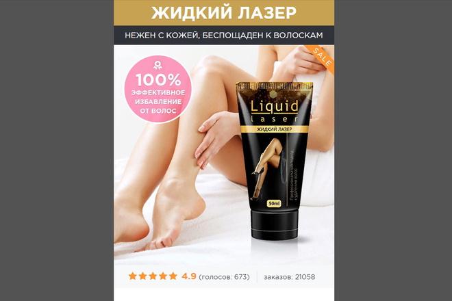Копия товарного лендинга плюс Мельдоний 10 - kwork.ru