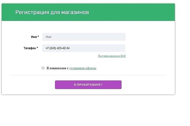 Сверстаю форму по макету или изображению 2 - kwork.ru