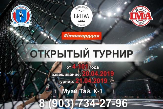 Дизайн баннера 14 - kwork.ru