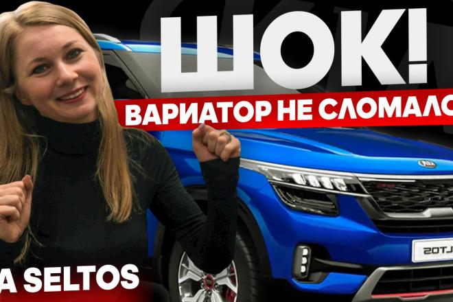 Креативные превью картинки для ваших видео в YouTube 40 - kwork.ru