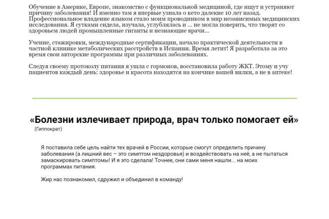 Создаю Лендинг на Тильде под ключ 19 - kwork.ru