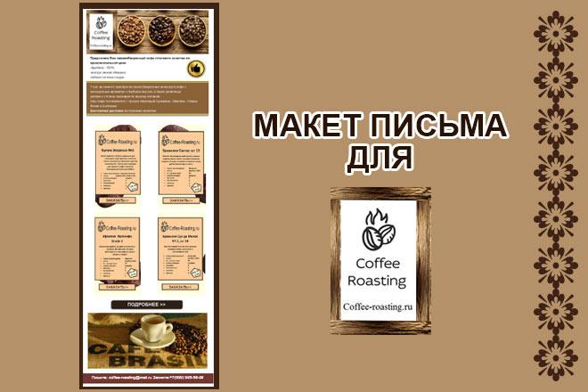 Создам html письмо для e-mail рассылки -адаптация + дизайн 21 - kwork.ru