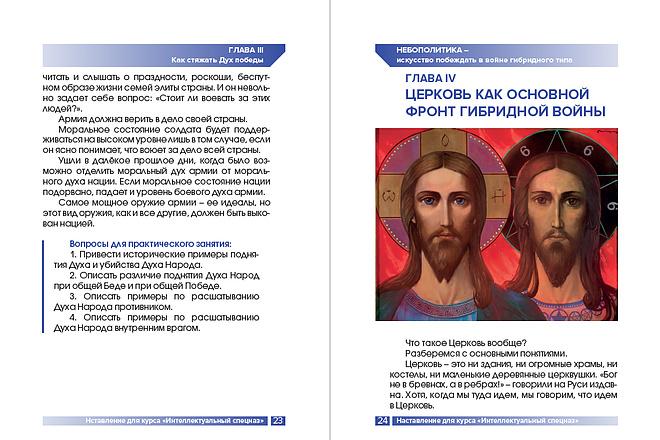 Верстка книг, газет, научных изданий, музыкальных произведений 4 - kwork.ru