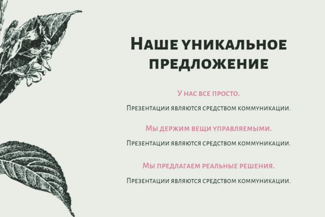 Презентация в PDF 6 - kwork.ru