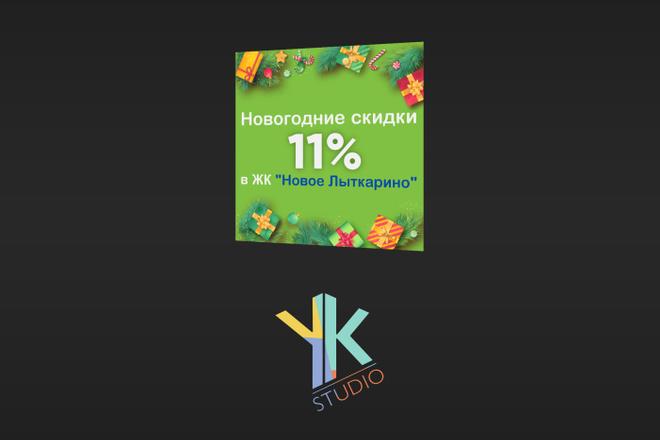 Продающие баннеры для вашего товара, услуги 37 - kwork.ru
