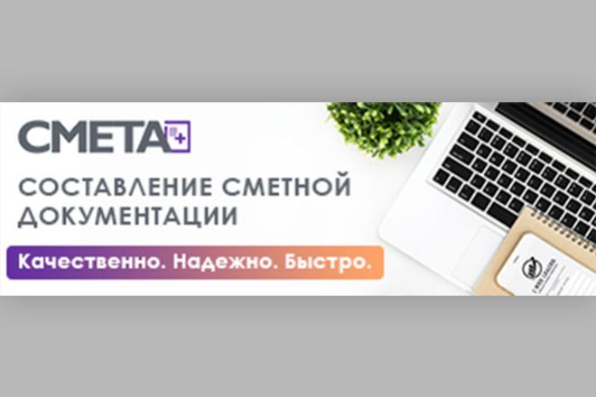 Баннер на сайт 101 - kwork.ru