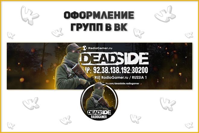 Оформление группы ВКонтакте, Обложка + Аватар 7 - kwork.ru