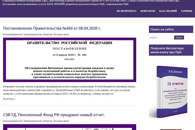 Копирование сайтов практически любых размеров 9 - kwork.ru
