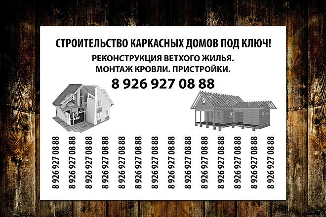 Разработаю дизайн флаера, листовки 12 - kwork.ru
