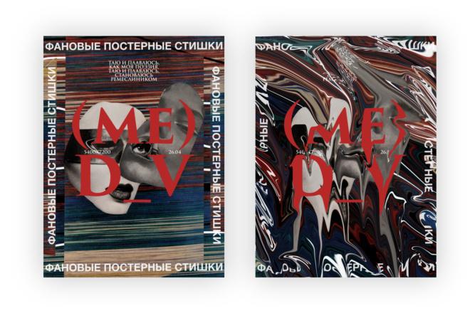 Дизайн плаката 4 - kwork.ru