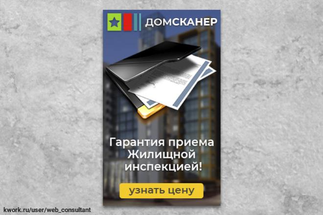 Баннер статичный 18 - kwork.ru