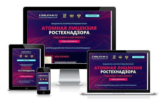 Адаптивная верстка с использованием Bootstrap 3 или 4 в html+css 2 - kwork.ru
