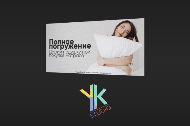 Продающие баннеры для вашего товара, услуги 61 - kwork.ru