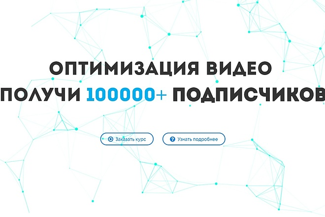 Platforma LP Creatium Сайт под ключ 22 - kwork.ru