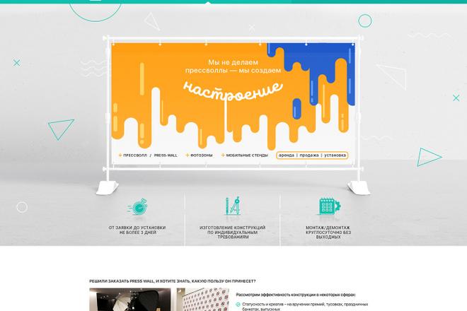 Разработаю дизайн баннера для сайта 20 - kwork.ru
