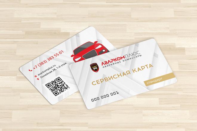 Дизайн визитки с исходниками 47 - kwork.ru