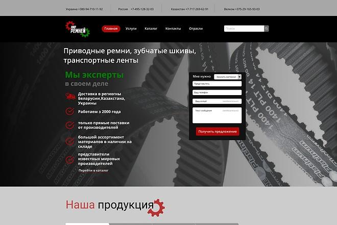 Дизайн landing page для вашего бизнеса 4 - kwork.ru