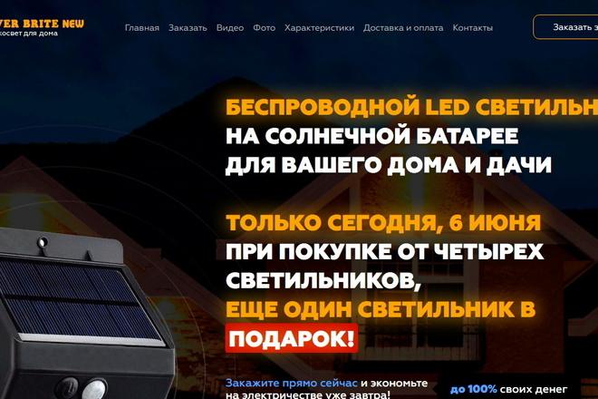 Копия товарного лендинга плюс Мельдоний 6 - kwork.ru