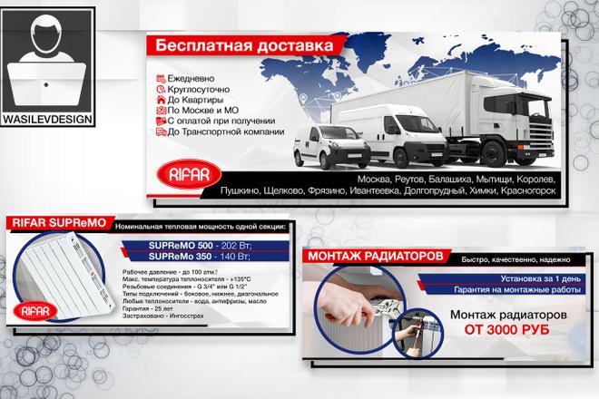 Создам качественный и продающий баннер 57 - kwork.ru