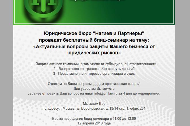 Сделаю адаптивную верстку HTML письма для e-mail рассылок 80 - kwork.ru