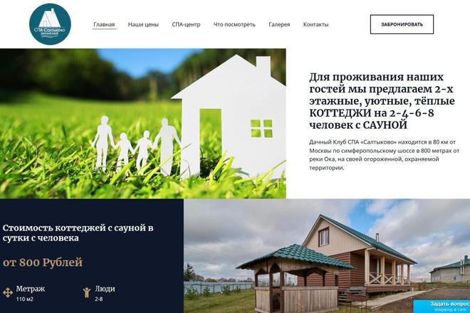 Копирование сайтов практически любых размеров 12 - kwork.ru