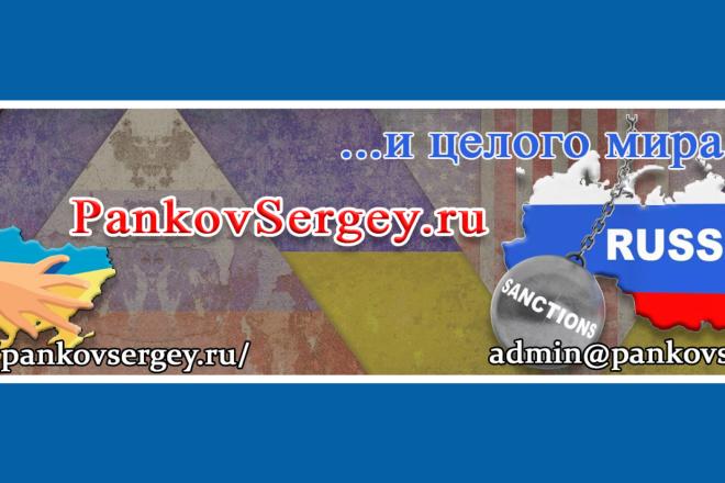 Создам шапку для сайта в 3 вариантах 16 - kwork.ru