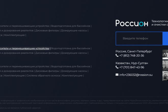 Сверстаю сайт по любому макету 78 - kwork.ru