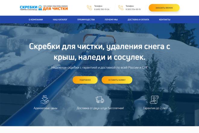 Продающий сайт - Лендинг под ключ, для любых целей 11 - kwork.ru