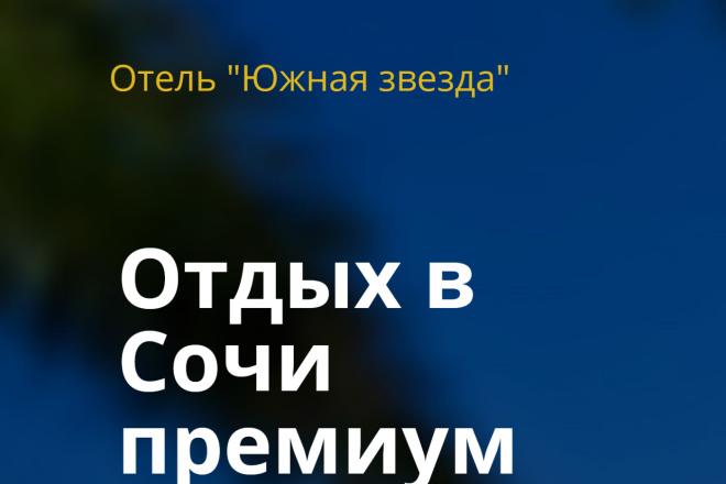 Лендинг на Webflow, WordPress,Tilda 3 - kwork.ru