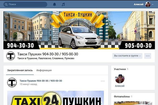 Оформлю группу ВК - обложка, баннер, аватар, установка 85 - kwork.ru