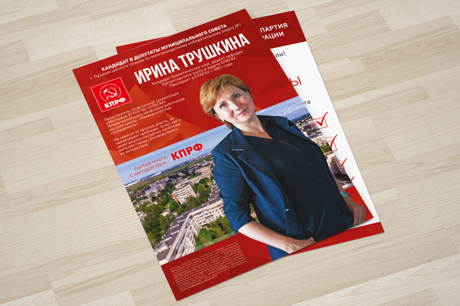 Дизайн двухсторонней листовки с исходниками 37 - kwork.ru