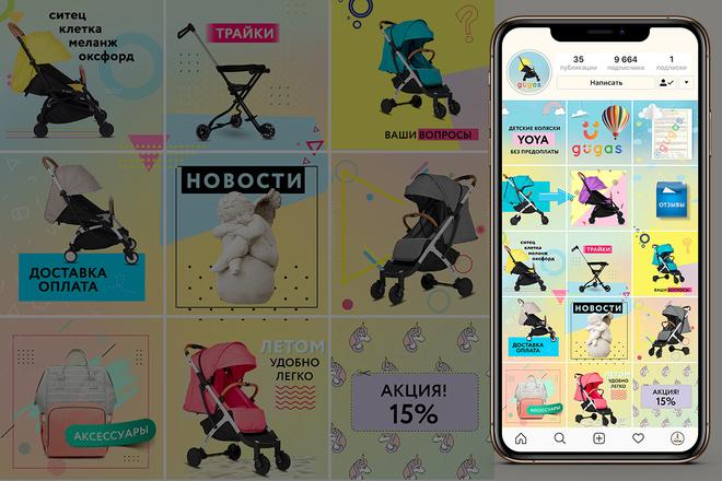 Оформление инстаграм. Дизайн 15 шаблонов постов и 3 сторис 12 - kwork.ru