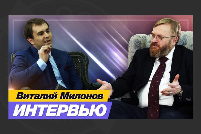 Сделаю превью для видео на YouTube 99 - kwork.ru
