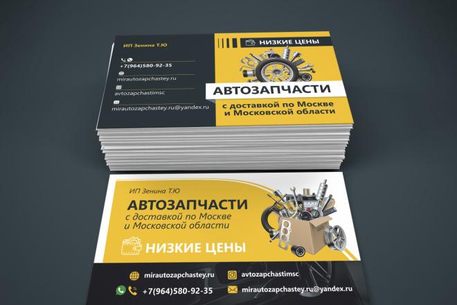 2 варианта визитки в исходнике 2 - kwork.ru