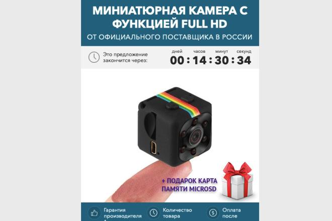 Скопирую Landing page, одностраничный сайт и установлю редактор 62 - kwork.ru