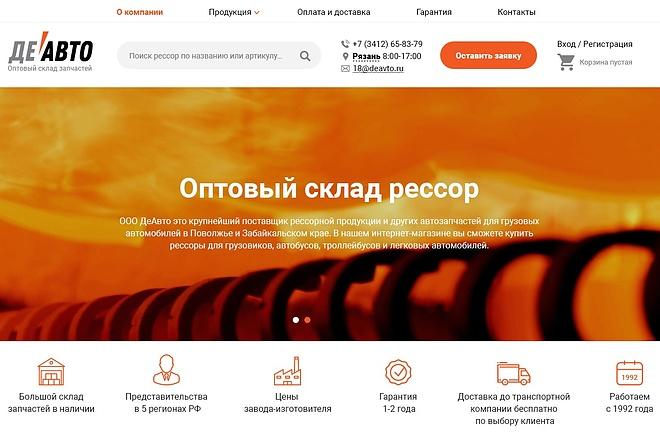 Разработаю дизайн Landing Page 63 - kwork.ru