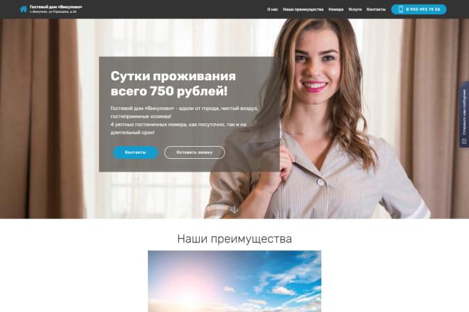 Landing Page под ключ, одностраничный сайт 1 - kwork.ru