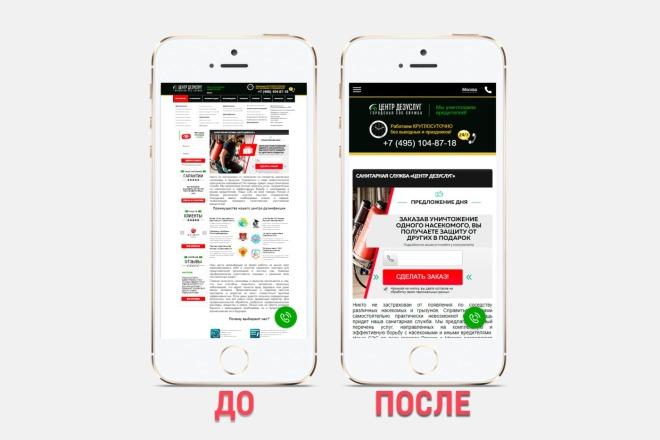 Адаптация сайта под все разрешения экранов и мобильные устройства 19 - kwork.ru