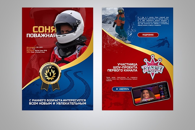 Оформление презентации товара, работы, услуги 87 - kwork.ru