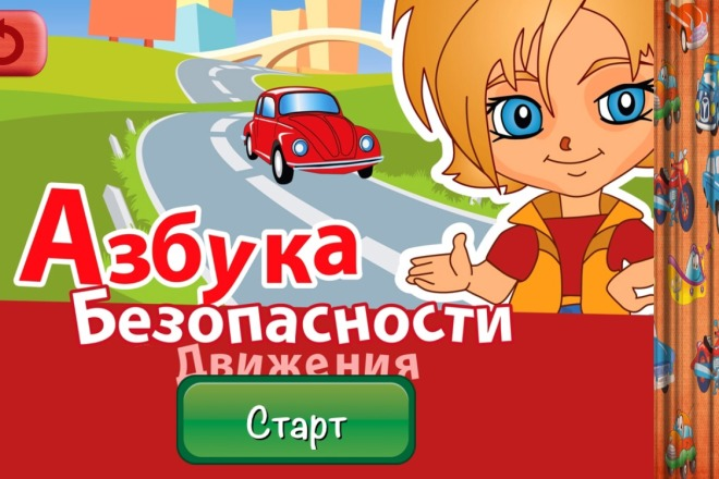 Разработка игрового концепта рекламной игры, мобильные платформы 5 - kwork.ru