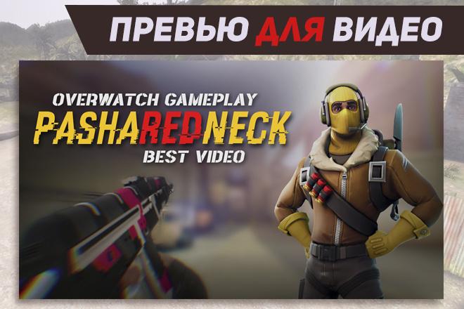 Шапка для Вашего YouTube канала 28 - kwork.ru