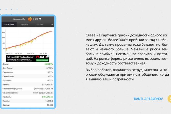 Стильный дизайн презентации 124 - kwork.ru