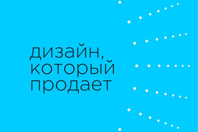 Концепт-дизайн, шаблон презентации 6 - kwork.ru