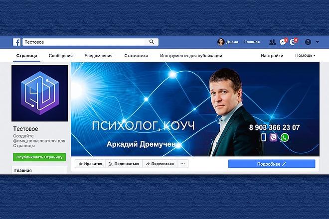 Оформлю ваше сообщество в Facebook 3 - kwork.ru