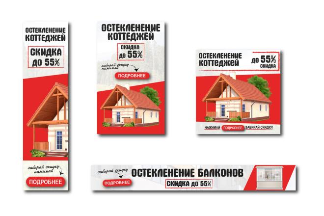 Сделаю качественный баннер для web и печати 18 - kwork.ru