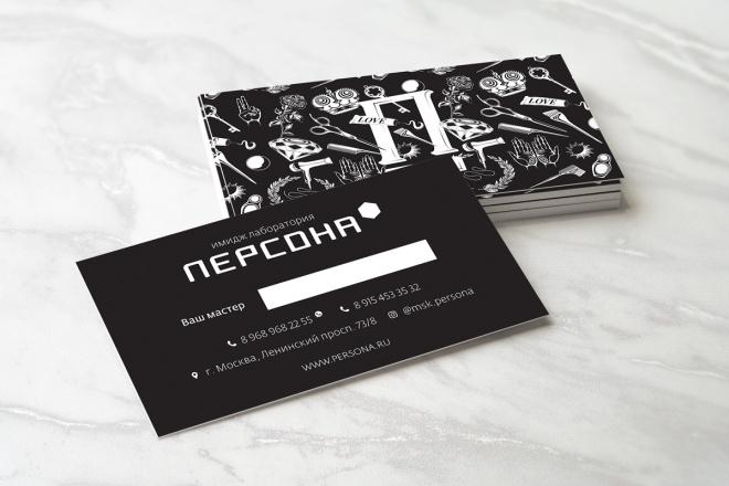 Дизайн визитки с исходниками 4 - kwork.ru