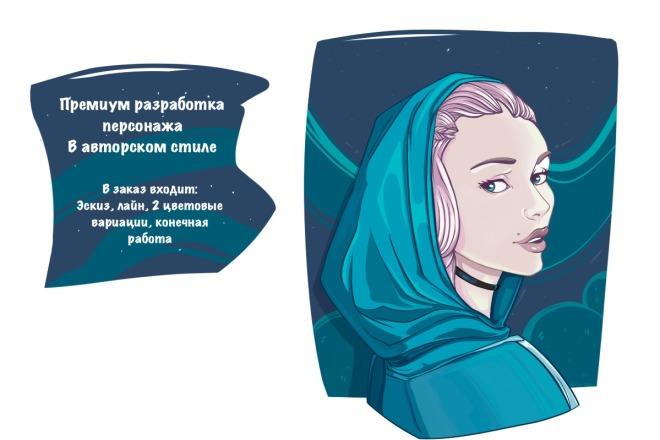 Нарисую CG персонажа 11 - kwork.ru